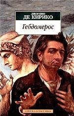 Гебдомерос. Роман