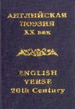 Английская поэзия ХХ век. Миниатюра