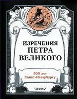 Изречения Петра Великого