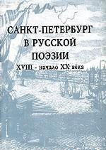 Санкт-Петербург в русской поэзии. XVIII - начало XX века