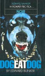 И пожрет пес пса