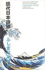 Современная японская поэзия. Страный ветер