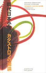 Теория катастроф. Современная японская поэзия