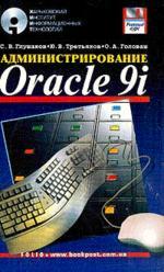 Администрирование Oracle 9i