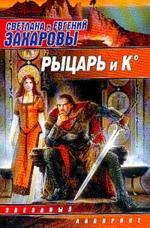 Рыцарь и К