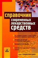 Справочник современных лекарственных средств