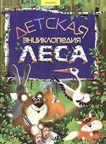 Детская энциклопедия леса. Научно-популярное издание для детей