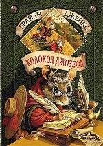 Колокол Джозефа