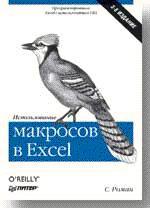Использование макросов в Excel
