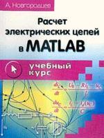 Расчет электрических цепей в MATLAB: Учебный курс