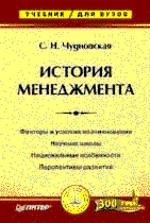 История менеджмента: учебник