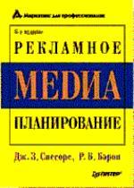 Рекламное медиа-планирование. 6-е издание