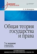 Общая теория государства и права: Учебник для вузов. 7-е изд