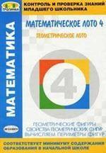 Математическое лото-4. Геометрическое лото