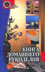Книга домашнего рукоделия