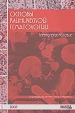 Основы клинической гематологии. Справочное пособие