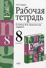 Английский язык. Рабочая тетрадь