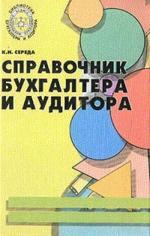 Справочник бухгалтера и аудитора