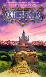 Фэнтези 2003