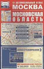 """Автомобильный атлас """"Москва. Московская область"""": Вып. 1"""