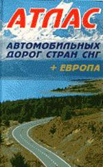 Атлас автомобильных дорог стран СНГ и  Европа