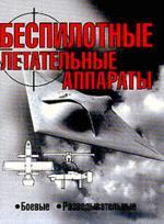 Беспилотные летательные аппараты. Боевые. Разведывательные
