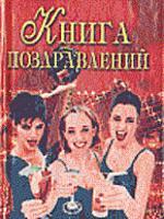 Книга поздравлений