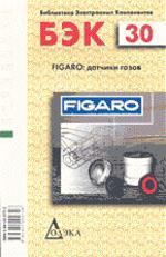 Figaro: датчики газов