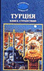 Турция. Книга странствий. Исторический путеводитель