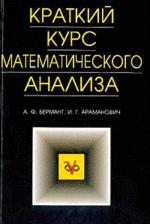 Краткий курс математического анализа: Учебное пособие. 16-е изд., стер