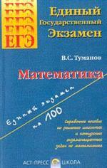 Математика. Справочное пособие по решению заданий единого государственного экзамена