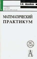 Математический практикум: Учебное пособие для высшей школы