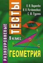 Геометрия. Тесты. Справочное пособие, 8 класс