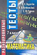 Математика. 7 класс. Разноуровневые тесты