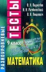 Математика. 9 класс. Разноуровневые тесты