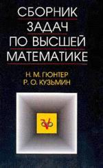 Сборник задач по высшей математике: Уч.пособ. 13-е изд., перераб