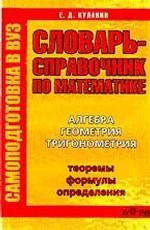Словарь-справочник по математике (алгебра, геометрия, тригонометрия)