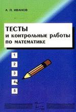Тесты и контрольные работы по математике