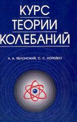 Курс теории колебаний. 4-е изд