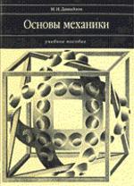 Основы механики