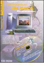 TeachPro 3D Studio MAX: Мультимедийный самоучитель для начинащих на CD-ROM