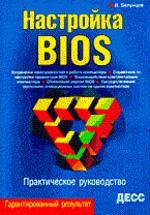 Настройка BIOS: Практическое руководство
