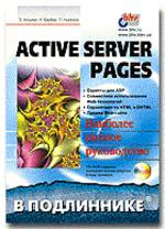 Active Server Pages + CD