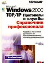 Microsoft Windows 2000 TCP/IP. Протоколы и службы: Справочник профессионала. (+CD)