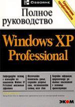 Microsoft Windows XP Professional: Полное руководство