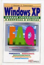 Windows XP. Полный справочник в вопросах и ответах