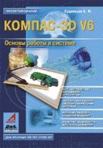 КОМПАС - 3D V6. Основы работы в системе