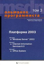 Альманах программиста. Том 3: Платформа 2003: Microsoft Windows Server 2003, Microsoft Information Server
