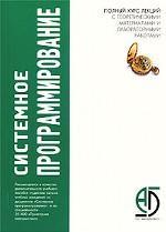 Системное программирование. Полный курс лекций с теоретическими материалами и лабораторными работами