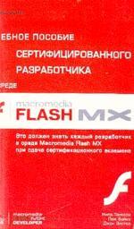 Учебное пособие сертифицированного разработчика в среде Macromedia Flash MX